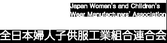 全日本婦人子供服工業組合連合会